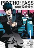 Psycho Pass Inspector Shinya Kogami TP Vol 01 (C: 0-1-2) *Special Discount*