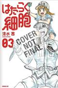 Cells At Work GN Vol 05 (C: 1-1-0)