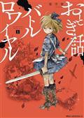 Fairy Tale Battle Royale GN Vol 01 (MR) (C: 0-1-0)