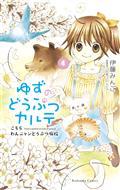 Yuzu Pet GN Vol 04 (C: 1-1-0)