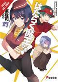 Devil Is Part Timer Light Novel SC Vol 17 (C: 1-1-2)