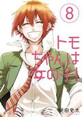 Tomo Chan Is A Girl GN Vol 08 (C: 0-1-0)