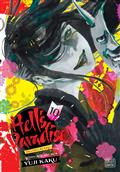 HELLS PARADISE JIGOKURAKU GN VOL 10 (MR) (C: 0-1-2)