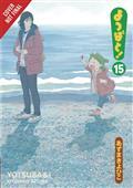 Yotsuba GN Vol 15 (C: 0-1-2)