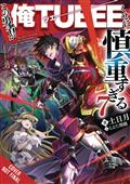 HERO-OVERPOWERED-BUT-OVERLY-CAUTIOUS-NOVEL-SC-VOL-07-(C-0-1