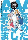 Manga Diary of A Male Porn Star GN Vol 01 (MR) (C: 0-1-0)