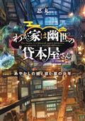 Haunted Bookstore Gateway Novel SC (C: 0-1-2)