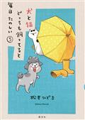 With Dog And Cat Everyday Is Fun GN Vol 05 (C: 0-1-1)