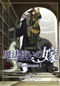 Ancient Magus Bride Supplement SC (C: 0-1-0)