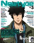 NEWTYPE-SEPTEMBER-2019-(C-1-1-2)