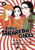 TOKYO-TARAREBA-GIRLS-GN-VOL-08-(OF-9)-(C-1-1-0)