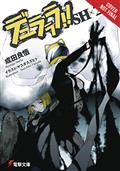 Durarara Sh Light Novel SC Vol 02 (C: 0-1-2)