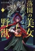 Beauty And Beast of Paradise Lost GN Vol 01 (C: 0-1-1)