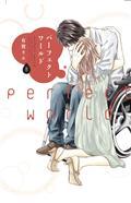 Perfect World GN Vol 08 (C: 0-1-0)