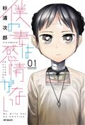 My Wife Has No Emotion GN Vol 01 (C: 0-1-1)