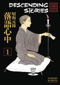 Descending Stories GN Vol 01 Showa Genroku Rakugo Shinju (C: *Special Discount*