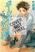 Welcome To Ballroom GN Vol 05 (C: 1-1-0)