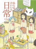 Nichijou GN Vol 08 (C: 1-1-0)