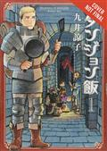 Delicious In Dungeon GN Vol 01 (C: 0-1-0) *Special Discount*