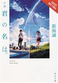 Your Name HC Light Novel (C: 1-1-0)