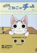 Chi Sweet Adventures GN Vol 01 (C: 0-1-0)
