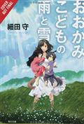 WOLF-CHILDREN-AME-YUKI-LIGHT-NOVEL-HC-(C-1-1-2)