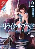 STRIKE-THE-BLOOD-LIGHT-NOVEL-SC-VOL-12-(C-1-1-2)