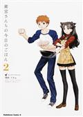 DINING-WITH-EMIYA-FAMILY-GN-VOL-02-(OF-3)-(C-0-1-0)