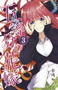 QUINTESSENTIAL-QUINTUPLETS-GN-VOL-03-(MR)-(C-1-1-0)