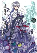 CERTAIN-SCIENTIFIC-ACCELERATOR-GN-VOL-09-(C-0-1-0)