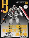 HOBBY-JAPAN-JUNE-2020-(C-1-1-2)