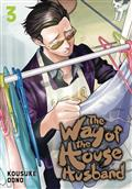 Way of The Househusband GN Vol 03 (C: 1-1-2)