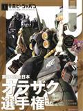 HOBBY-JAPAN-JUNE-2021-(C-1-1-2)