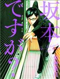 Havent You Heard Im Sakamoto GN Vol 01 (C: 0-1-0) *Special Discount*