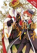 Royal Tutor GN Vol 08