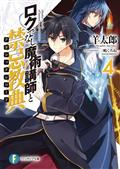 AKASHIC-RECORDS-OF-BASTARD-MAGICAL-INSTRUCTOR-GN-VOL-04-(C