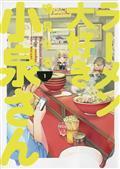 Ms Koizumi Loves Ramen Noodles TP Vol 01 (C: 0-1-2)