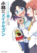 Miss Kobayashis Dragon Maid Elma Diary GN Vol 02 (C: 0-1-0)