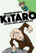KITARO-GN-VOL-02-MEETS-NURARIHYON
