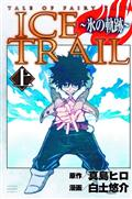 Fairy Tail Ice Trail GN Vol 01 (C: 1-0-0) *Special Discount*