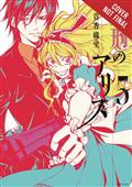 Alice In Murderland GN Vol 05 (MR) (C: 0-1-0)