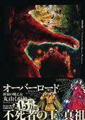 Overlord Light Novel HC Vol 03 Bloody Valkyrie (C: 1-1-0)