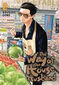 Way of The Househusband GN Vol 02 (C: 1-0-1)