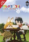 Kemono Friends A La Carte GN Vol 02 (C: 0-1-2)