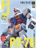 HOBBY-JAPAN-FEBRUARY-2021-(C-1-1-2)