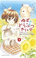 Yuzu Pet Vet GN Vol 05 (C: 0-1-1)