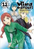 Hinamatsuri GN Vol 12 (C: 0-1-2)