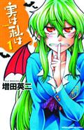 My Monster Secret GN Vol 01 *Special Discount*