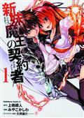 Testament of Sister New Devil GN *Special Discount*