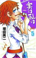 My Monster Secret GN Vol 05 (MR) (C: 0-1-0)